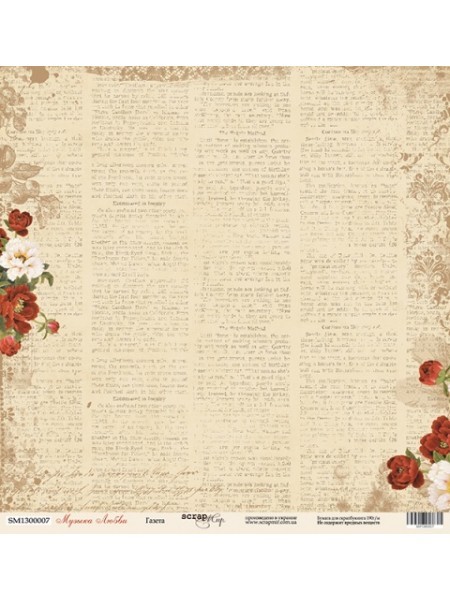 Лист односторонней бумаги 30x30 от Scrapmir Газета из коллекции Музыка Любви