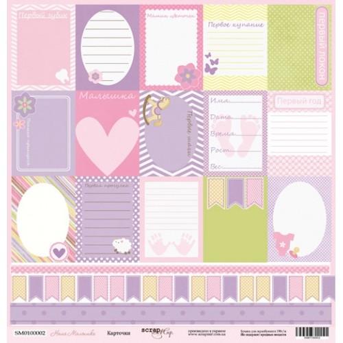 Лист односторонней бумаги 30x30 от Scrapmir Карточки из коллекции Наша Малышка