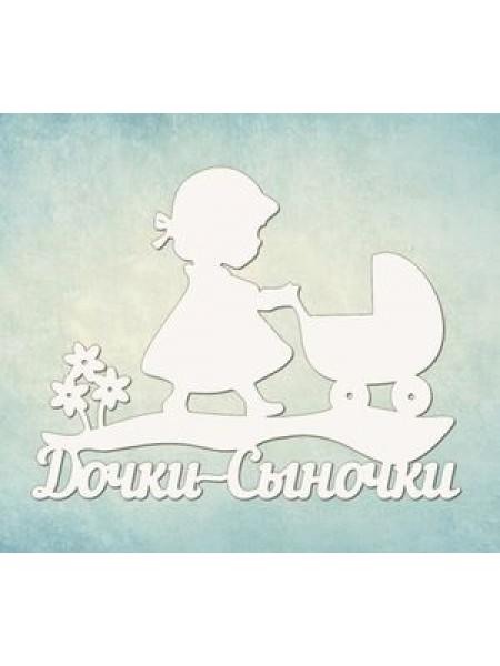 """Чипборд № К-031-""""Дочки-Сыночки"""""""