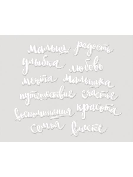 Ацетатные высеченные слова с фольгированием WHITE, 12шт от Scrapmir
