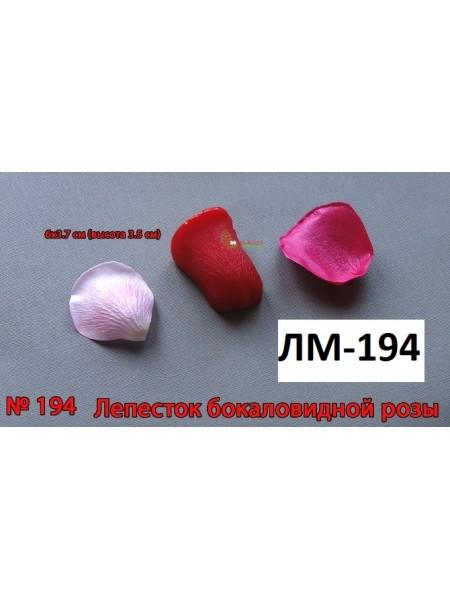Молд для фоамирана,.Лепесток бокаловидной розы 6,7*3,7 см-высота 3,5см