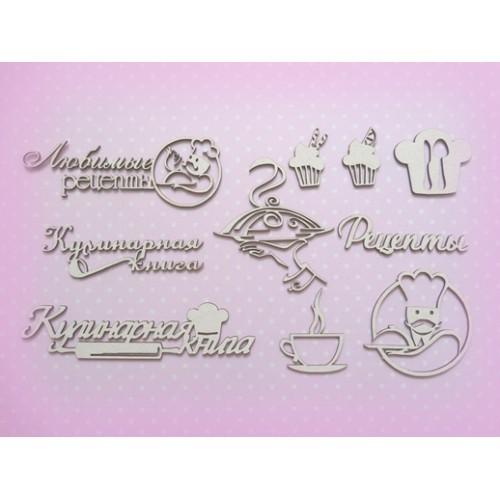 """Набор чипборда """"Кулинарный"""""""