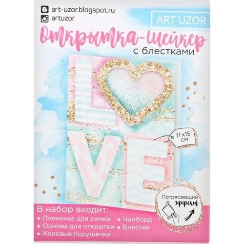 """Набор по созданию открытки-шейкер """"LOVE"""""""