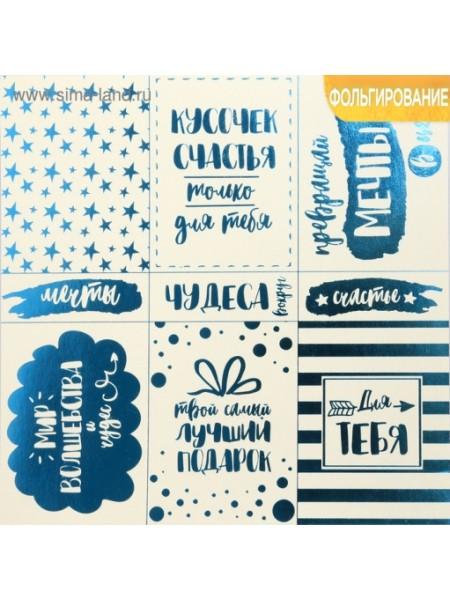 Бумага жемчужная с фольгированием синим «Чудеса вокруг», 20 х 20 см, цена за 1 лист