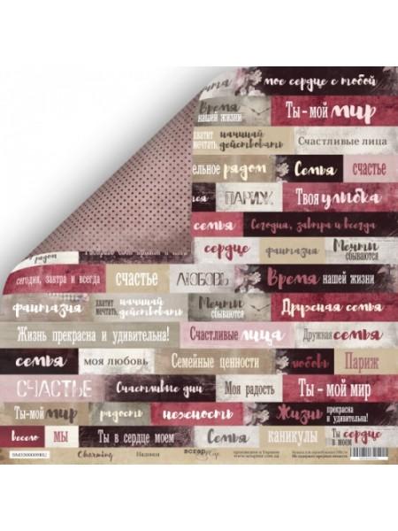 Лист двусторонней бумаги 30x30 от Scrapmir Надписи (RU) из коллекции Charming (Очарование)