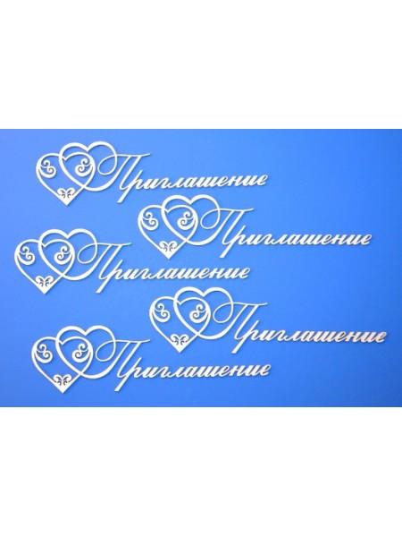 """Чипборд надписи """"Приглашение"""" В-07"""