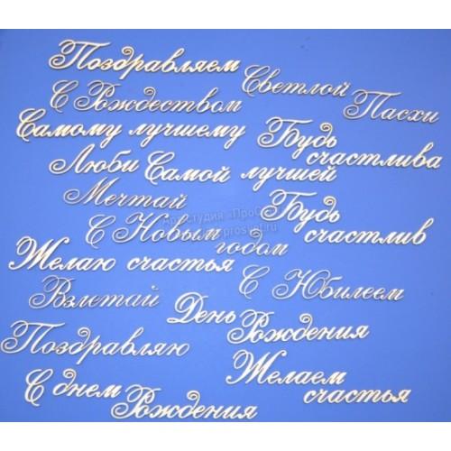 """Чипборд надписи """"поздравления - пожелания 4 (часть 1)В-05"""