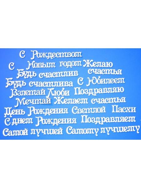 """Чипборд надписи """"поздравления - пожелания 5 (часть 1)"""" В-04"""