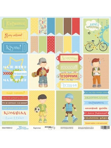 Лист односторонней бумаги 30x30 от Scrapmir Карточки из коллекции Такие Мальчишки