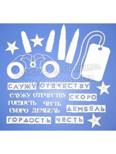 """Чипборд №117-""""Защитник отечества"""""""