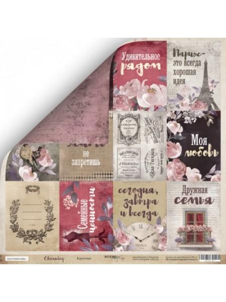 Лист двусторонней бумаги 30x30 от Scrapmir Карточки (RU) из коллекции Charming