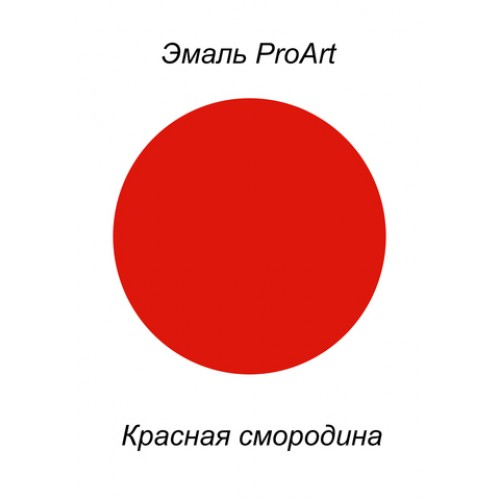 Эмаль, Красная смородина, 40мл., ProArt, Италия