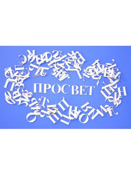 "Чипборд надписи ""Алфавит ""Times New Roman"""" В-02"