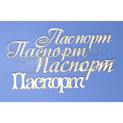 """Чипборд надписи """"Паспорт""""-М080"""