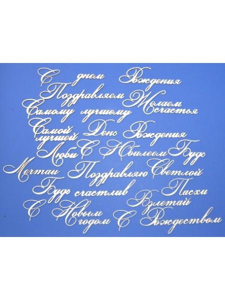 """Чипборд №136-""""Поздравления - Пожелания"""""""