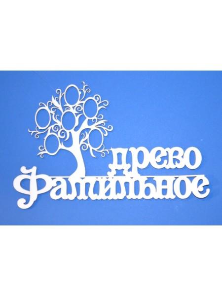 "Чипборд № М-013-""Фамильное древо"""