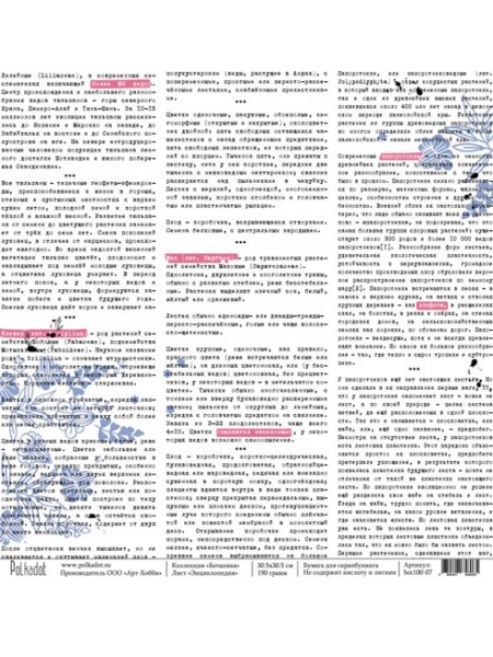 "Бумага односторонняя- Polkadot. Коллекция ""Ботаника ""Энциклопедия"