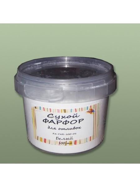 Сухой фарфор,для отливок,100гр