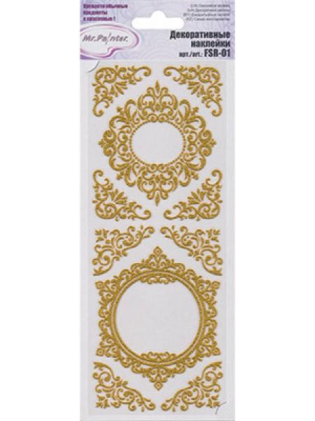Декоративные наклейки глиттерные Рамочки- золото-01-14