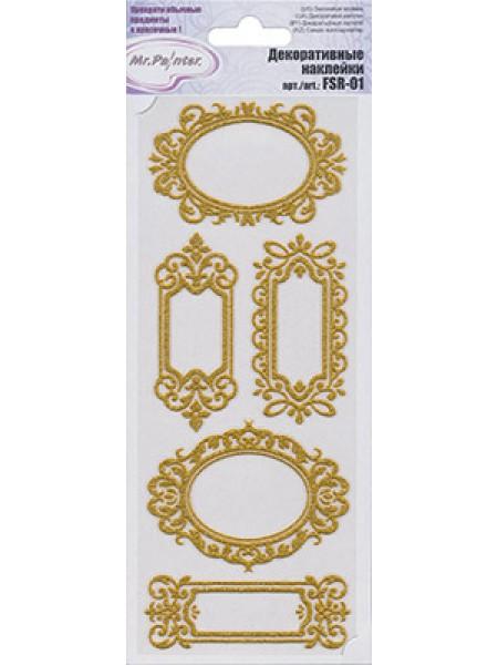 Декоративные наклейки глиттерные Рамочки- золото-01-15