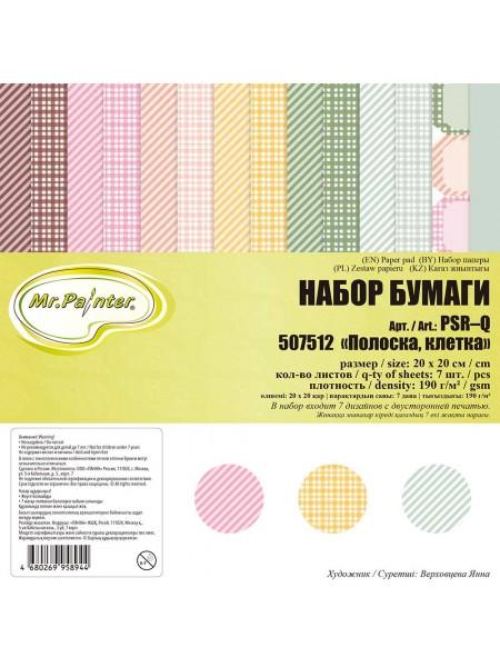 Набор двусторонней бумаги -Полоска, клетка ,20х20см- 7 листов