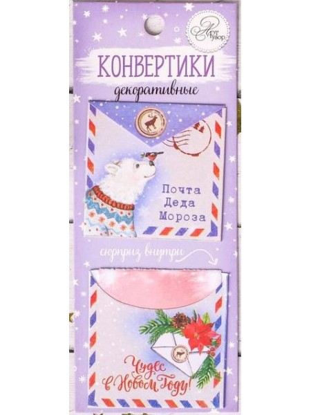 "Набор декоративных мини-конвертиков ""Почта Деда Мороза"", 5 х 5 см"
