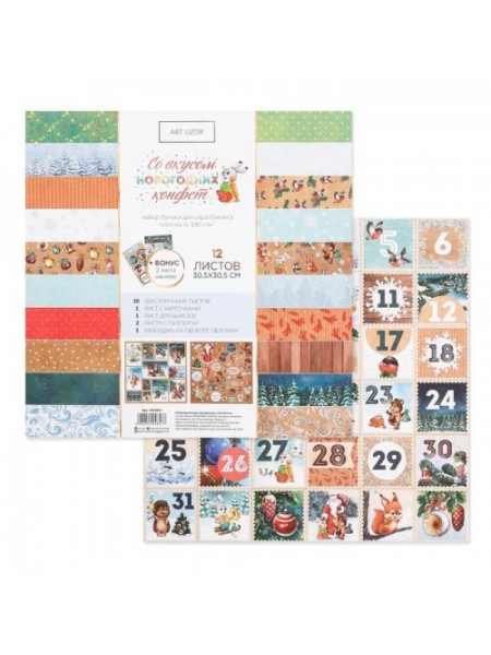 Набор бумаги для скрапбукинга «Со вкусом новогодних конфет»,30.5*30.5 см, 180 г/м
