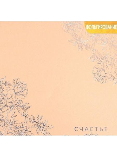 Бумага жемчужная с фольгированием серебром «Счастье рядом», 20 х 20 см, цена за 1 лист