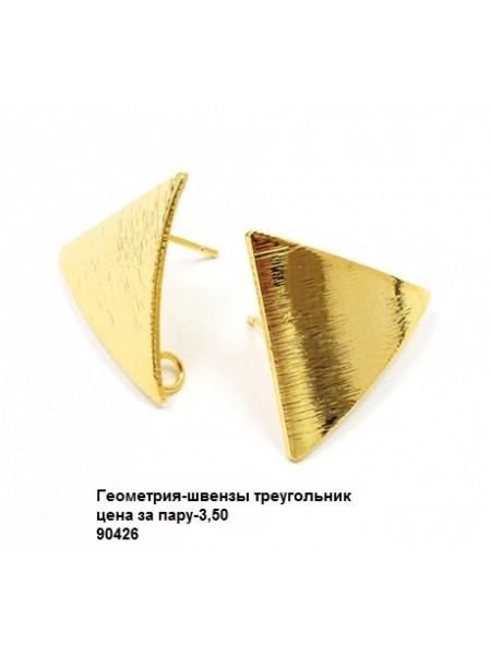 """Швензы гвоздики """"Геометрия-Треугольник"""" 22х20мм,цв-золото, цена за пару"""
