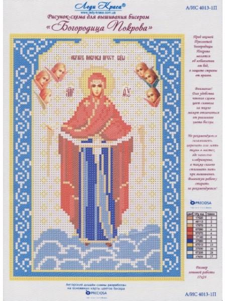 """Схема для вышивки бисером-Икона- """" Богородица Покрова"""""""
