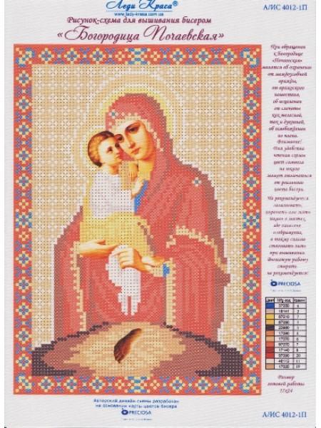 """Схема для вышивки бисером-Икона- """" Богородица Почаевская"""""""