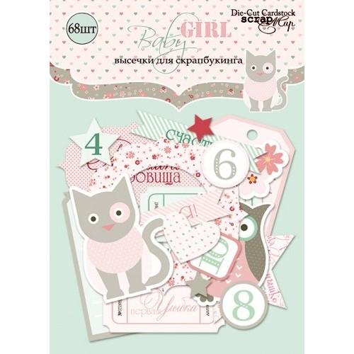 Набор высечек для скрапбукинга 68шт - Baby Girl (Scrapmir)
