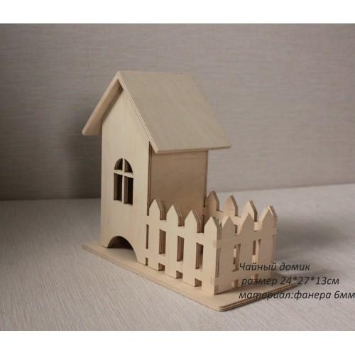 Чайный домик с заборчиком.Размер 27*13*24см (левый и правый)
